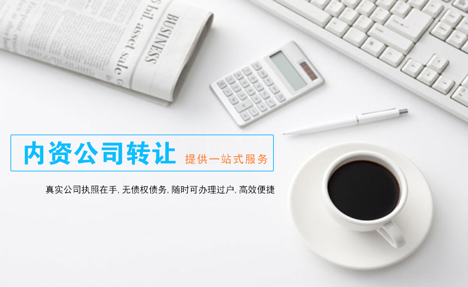 深圳现成公司转让